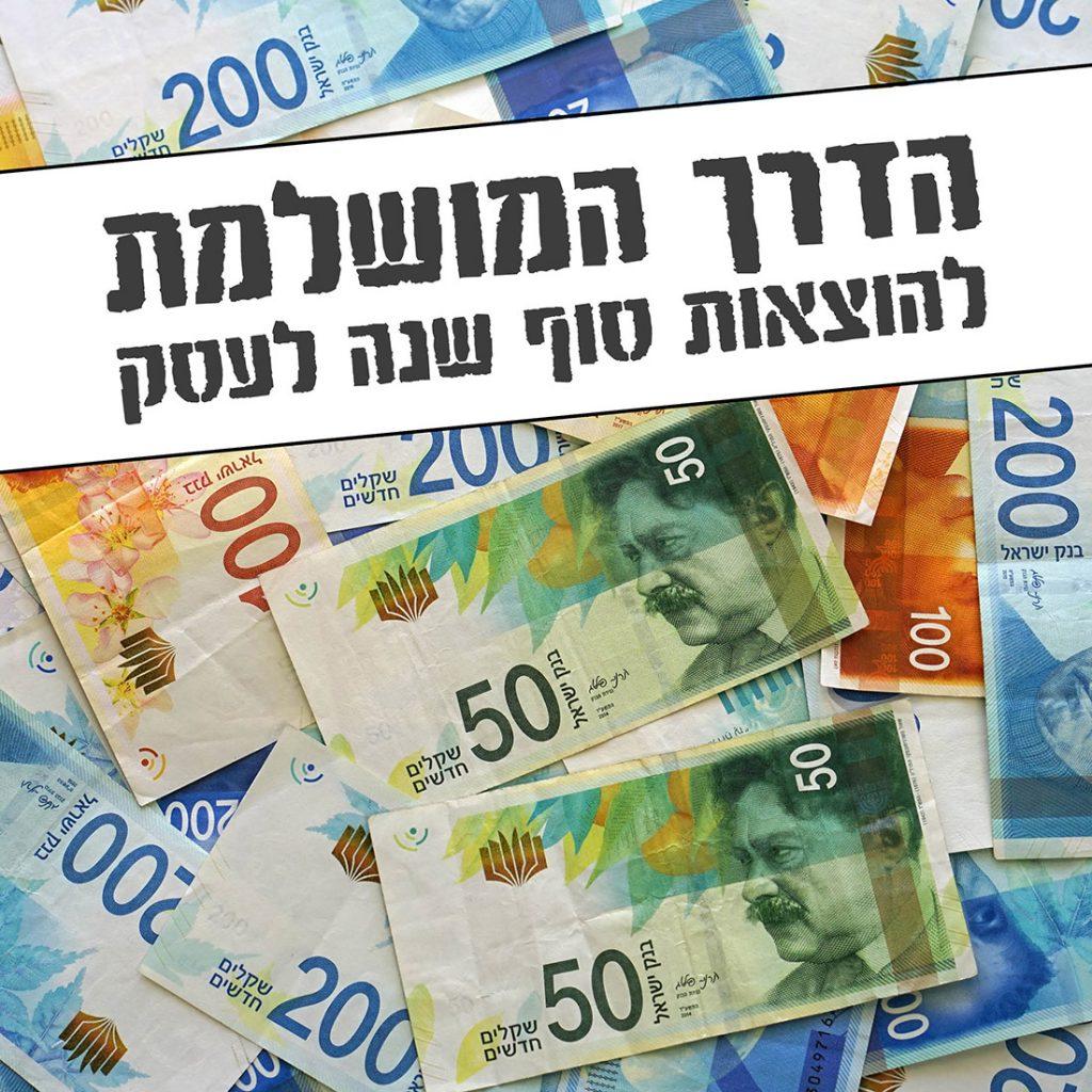 אורית חזון מנדל | עיצוב גרפי ובניית אתרים בירושלים | קמפיין לפייסבוק