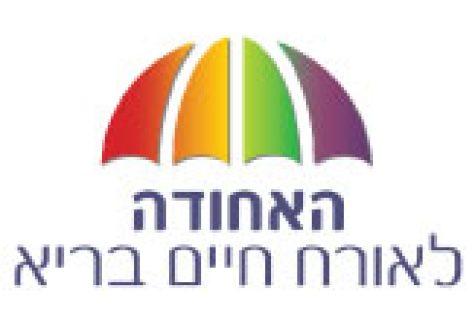 עיצוב לוגו מקצועי האחודה לאורח חיים בריא | אורית חזון מנדל