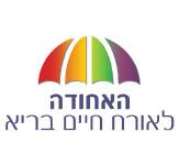 עיצוב לוגו מקצועי האחודה לאורח חיים בריא | אורית חזון מנדל | עיצוב גרפי | בניית אתרים בירושלים