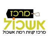 עיצוב לוגו מקצועי מרכז אשכול | אורית חזון מנדל