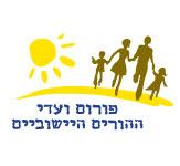 עיצוב לוגו מקצועי פורום ועדי ההורים היישוביים | אורית חזון מנדל