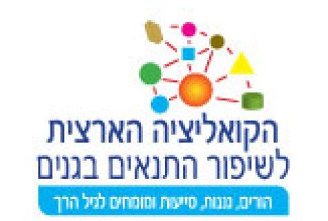 עיצוב לוגו מקצועי הקואליציה הארצית לשיפור התנאים בגנים | אורית חזון מנדל