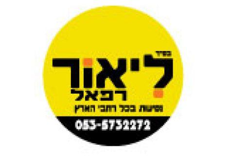 עיצוב לוגו מקצועי ליאור רפאל | אורית חזון מנדל