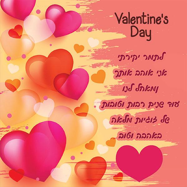 כרטיס ברכה ליום האהבה