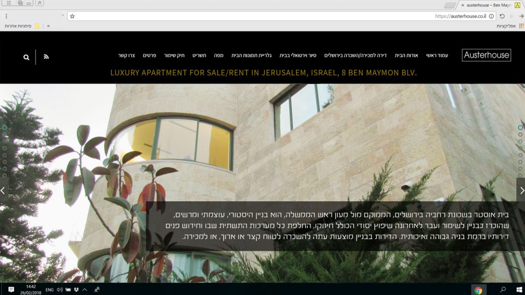"""בניית אתרים בירושלים - בניית אתר תדמית,  נדל""""ן למכירה/השכרה של דירת יוקרה"""