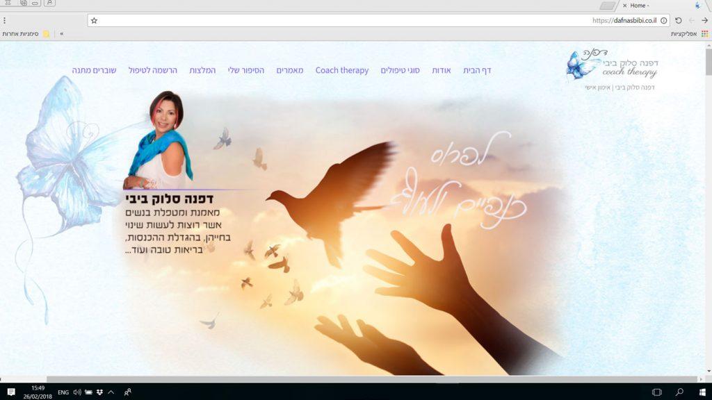 בניית אתר לדפנה סלוק ביבי | מאמנת ומטפלת בנשים | אורית חזון מנדל בניית אתרים מעוצבים