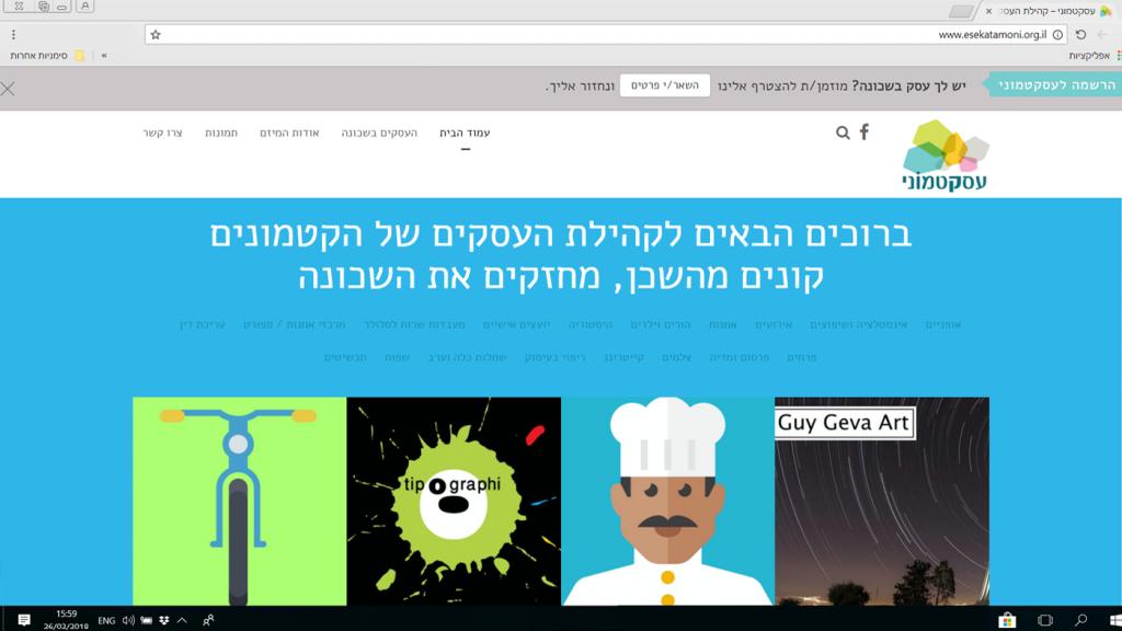 בניית אתרים בירושלים - בניית אתר תדמית, קהילת העסקים של קטמונים