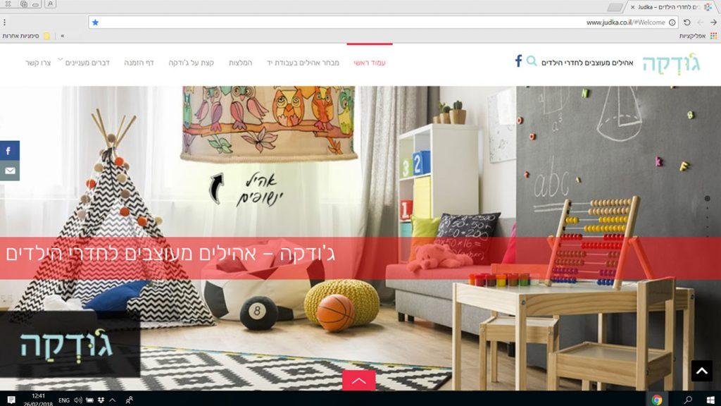 בניית אתר לג'ודקה - אהילים מעוצבים לחדרי הילדים | מעצבת יהודית ולצמן | אורית חזון מנדל בניית אתרים מעוצבים