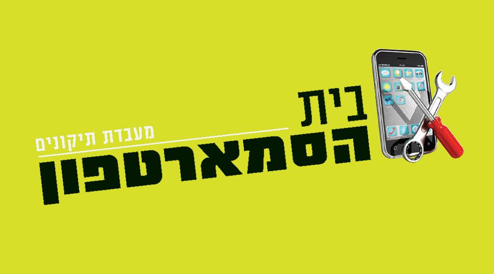 בית הסמארטפון | עיצוב כרטיס ביקור | עיצוב ניירת משרדית מקצועית | אורית חזון מנדל עיצוב גרפי ובניית אתרים בירושלים