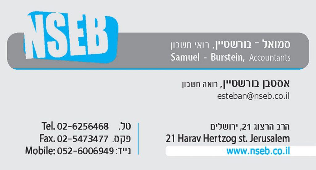 NSEB_עיצוב כרטיס ביקור | עיצוב ניירת משרדית מקצועית | אורית חזון מנדל עיצוב גרפי ובניית אתרים בירושלים