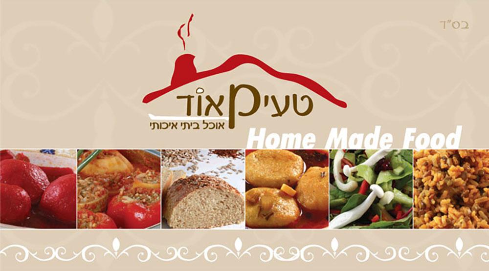 טעימאוד | עיצוב כרטיס ביקור | עיצוב ניירת משרדית מקצועית | אורית חזון מנדל עיצוב גרפי ובניית אתרים בירושלים