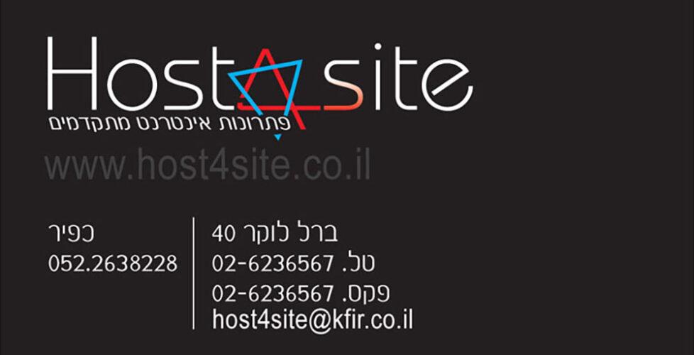 host4site | עיצוב כרטיס ביקור | עיצוב ניירת משרדית מקצועית | אורית חזון מנדל עיצוב גרפי ובניית אתרים בירושלים