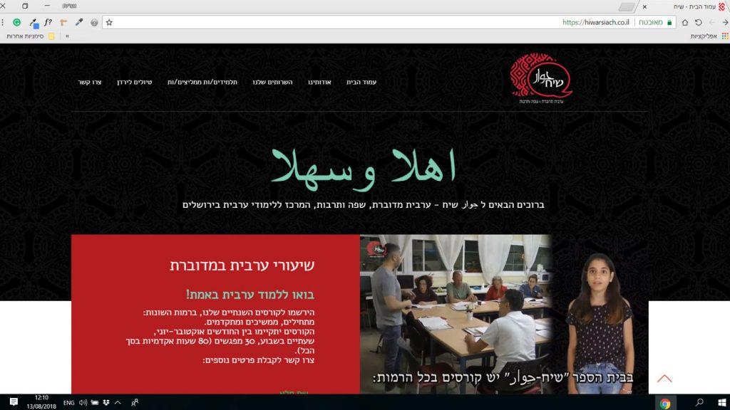 בניית אתרים בירושלים - בניית אתר תדמית,  בית ספר לערבית מדוברת  حِوار שיח