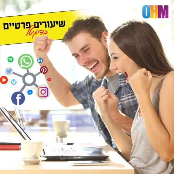 שיעורים פרטיים בפייסבוק | שיעורים פרטיים באינסטגרם | שיעורים פרטיים בגוגל | אורית חזון מנדל