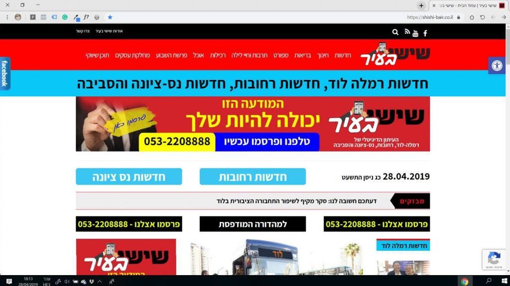 בניית אתרים בירושלים - בניית אתר חדשות לשישי בעיר - חדשות רמלה לוד, רחובות ונס-ציונה