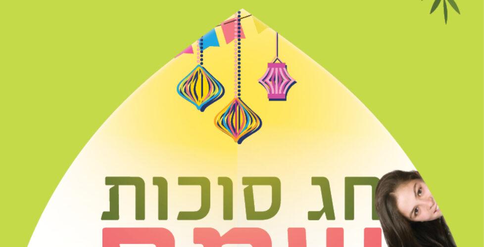 חג סוכות תשף | אורית חזון מנדל עיצוב גרפי, בניית אתרים בירושלים