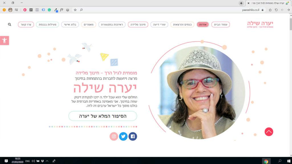 בניית אתר ליערה שילה על ידי אורית חזון מנדל | בניית אתרים בירושלים