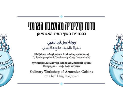 סדנת קולינריה מהמטבח הארמני בהנחיית השף האיג האגופיאן