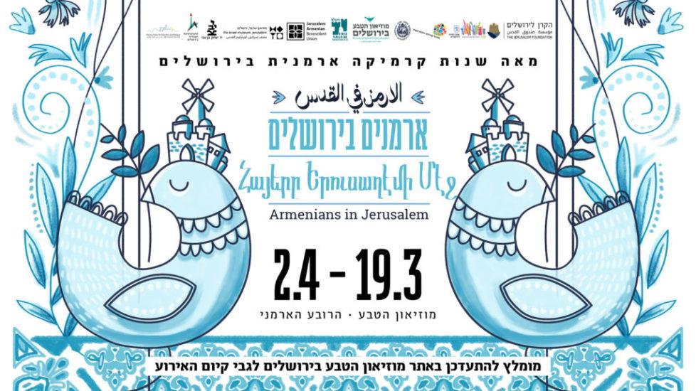 פסטיבל הארמנים ירושלים