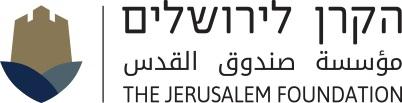 לוגו הקרן לירושלים