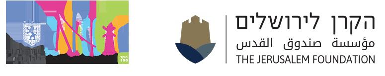 לוגו הקרן לירושלים ולוגו עיריית ירושלים