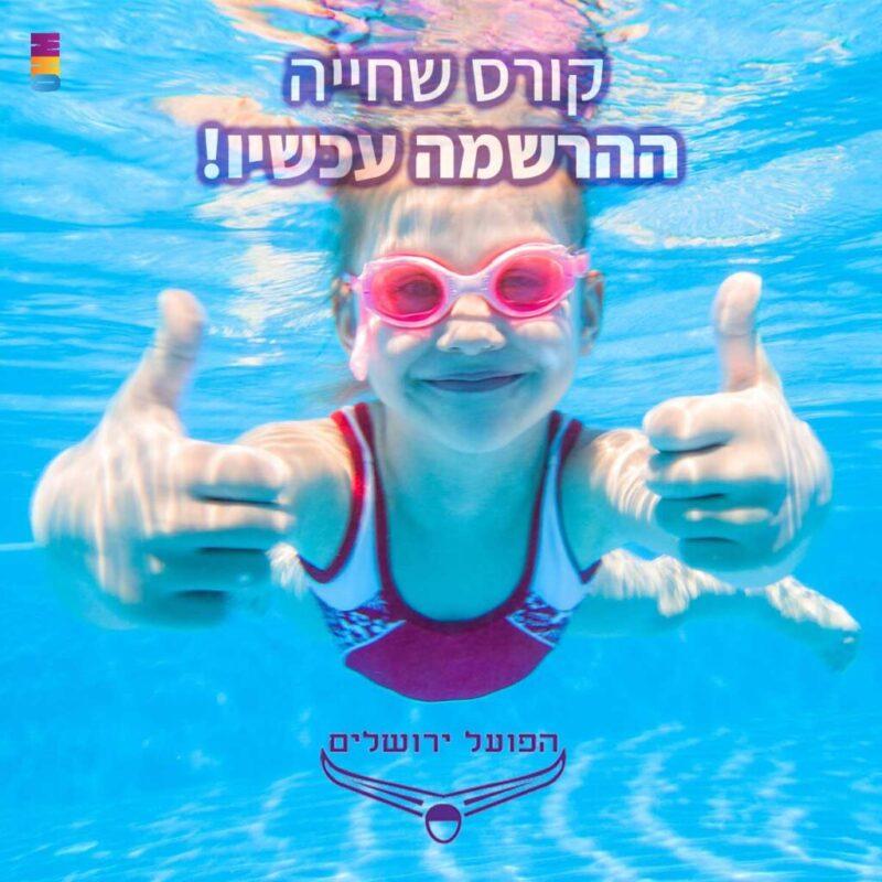 עיצוב מודעה קורס שחייה בירושלים