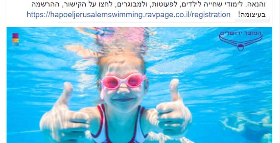 מודעת קמפיין ללימוד ערבית מדוברת בירושלים