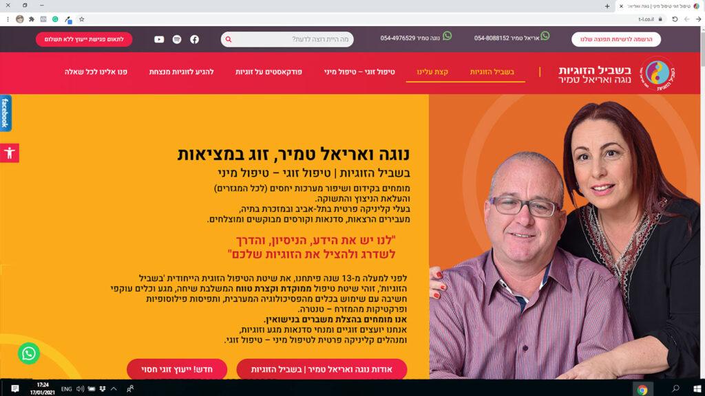 בניית אתר תדמית לנוגה ואריאל טמיר