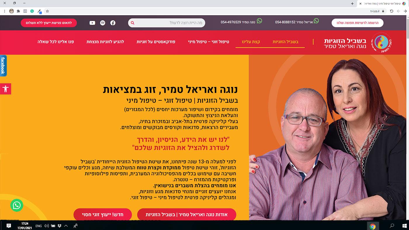 בניית אתרים בירושלים - בניית אתר תדמית לנוגה ואריאל טמיר - טיפול זוגי טיפול מיני