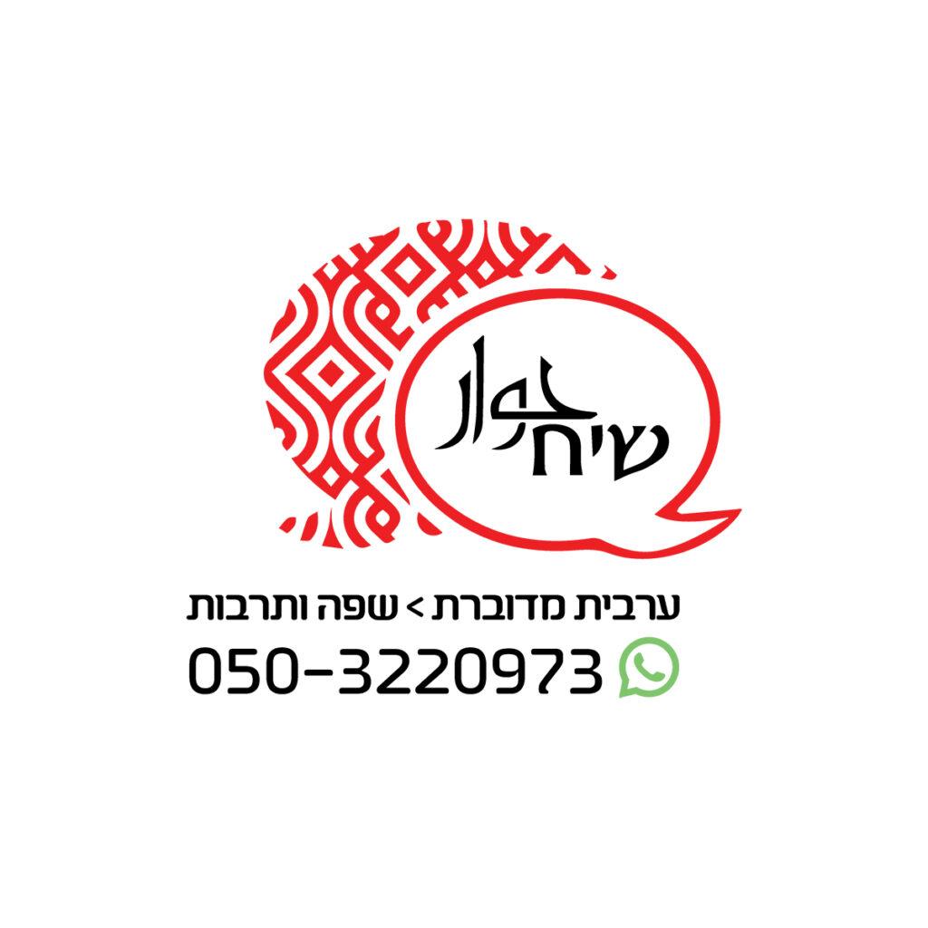 עיצוב מודעה ללמוד ערבית אונליין איך שנח לך