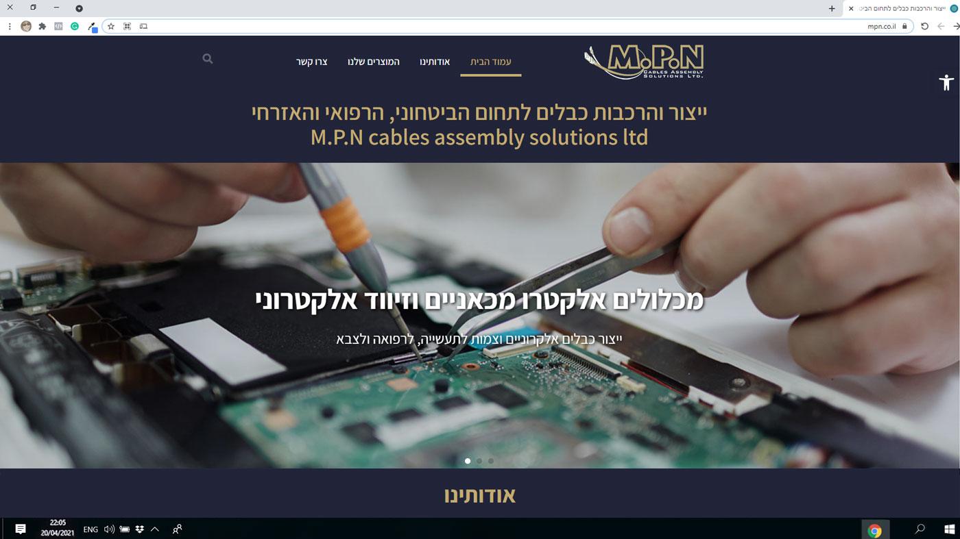בניית אתרים בירושלים - בניית אתר מיניסייט בעמוד אחד נגלל ל MPN ייצור והרכבות כבלים
