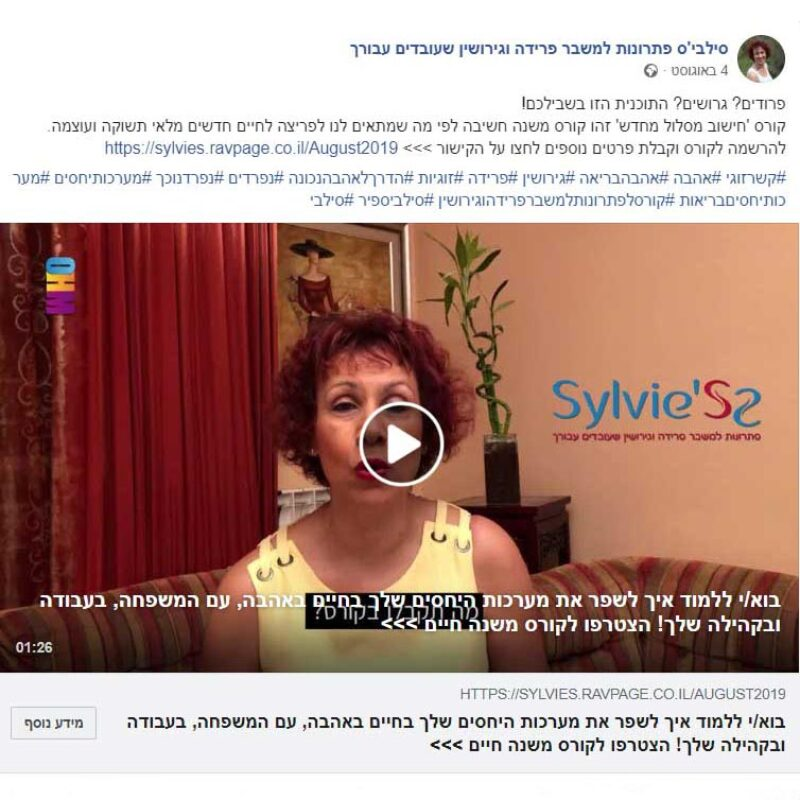 Sylvie-Sapir-FB