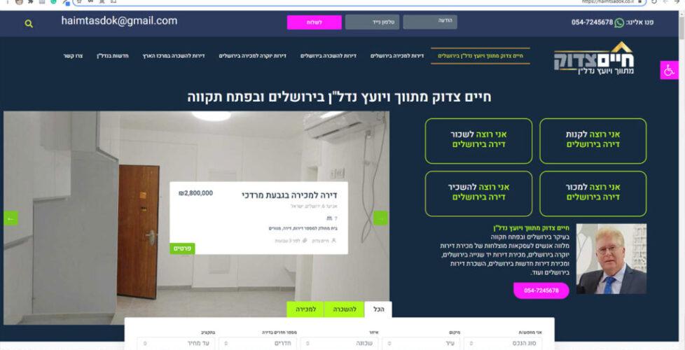 בניית אתר לחיים צדוק | בניית אתרים בירושלים - אורית חזון מנדל